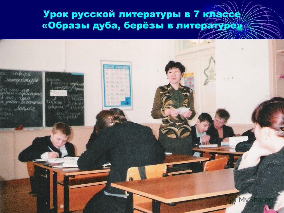 Урок русской литературы в 7 классе «Образы дуба, берёзы в литературе»