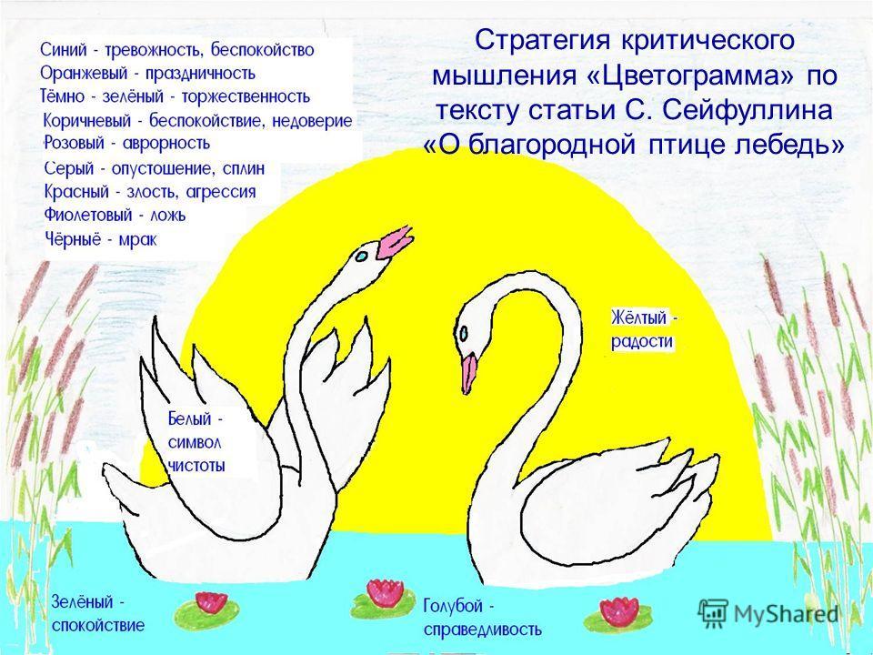 Стратегия критического мышления «Цветограмма» по тексту статьи С. Сейфуллина «О благородной птице лебедь»