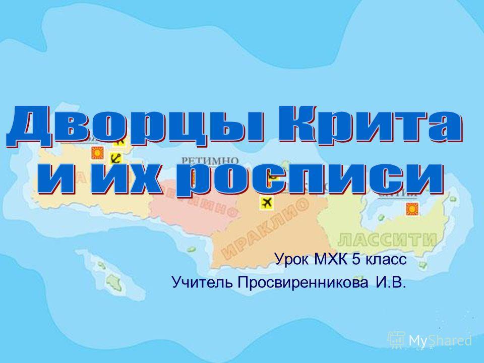 Урок МХК 5 класс Учитель Просвиренникова И.В.
