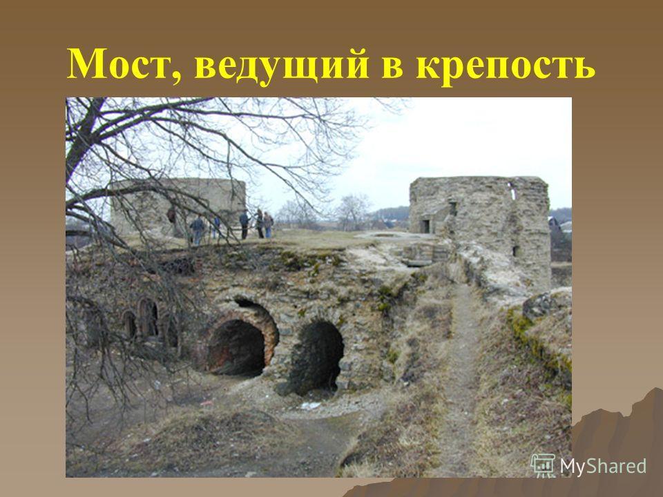 Копорье Основана сыном Александра Невского Дмитрием в 1279 году (каменные укрепления - с 1280 года).