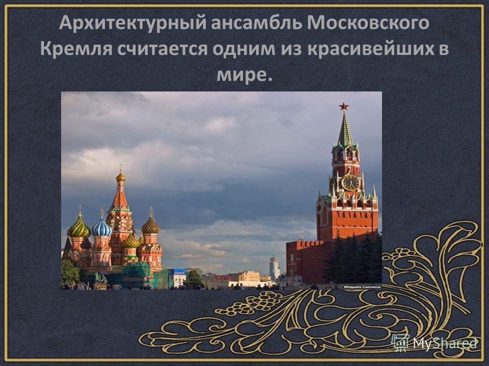 Архитектурный ансамбль Московского Кремля считается одним из красивейших в мире.