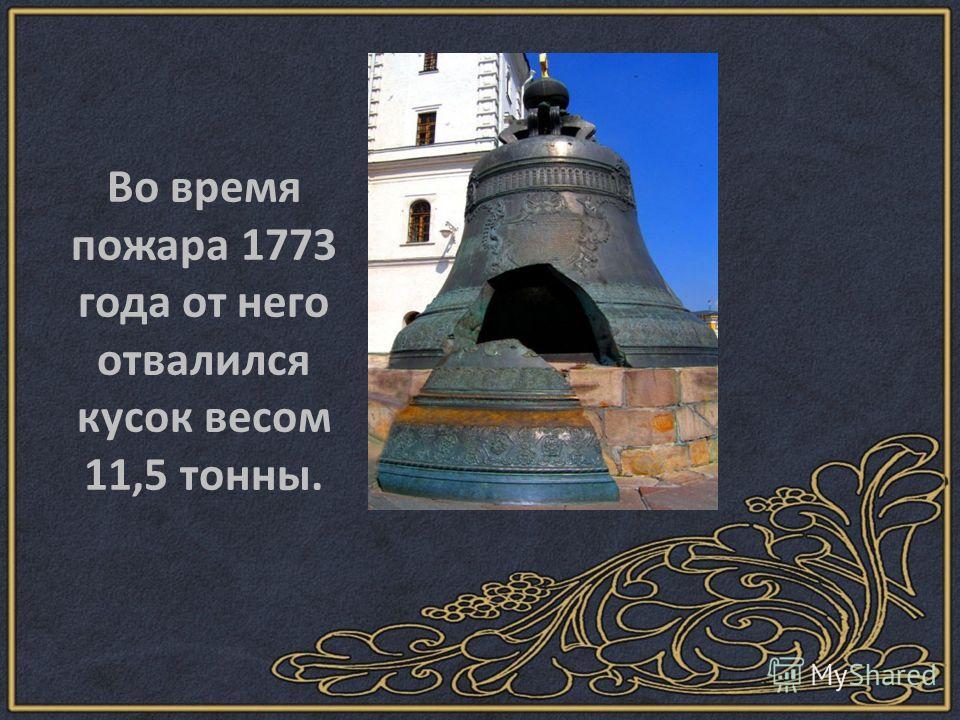 Во время пожара 1773 года от него отвалился кусок весом 11,5 тонны.