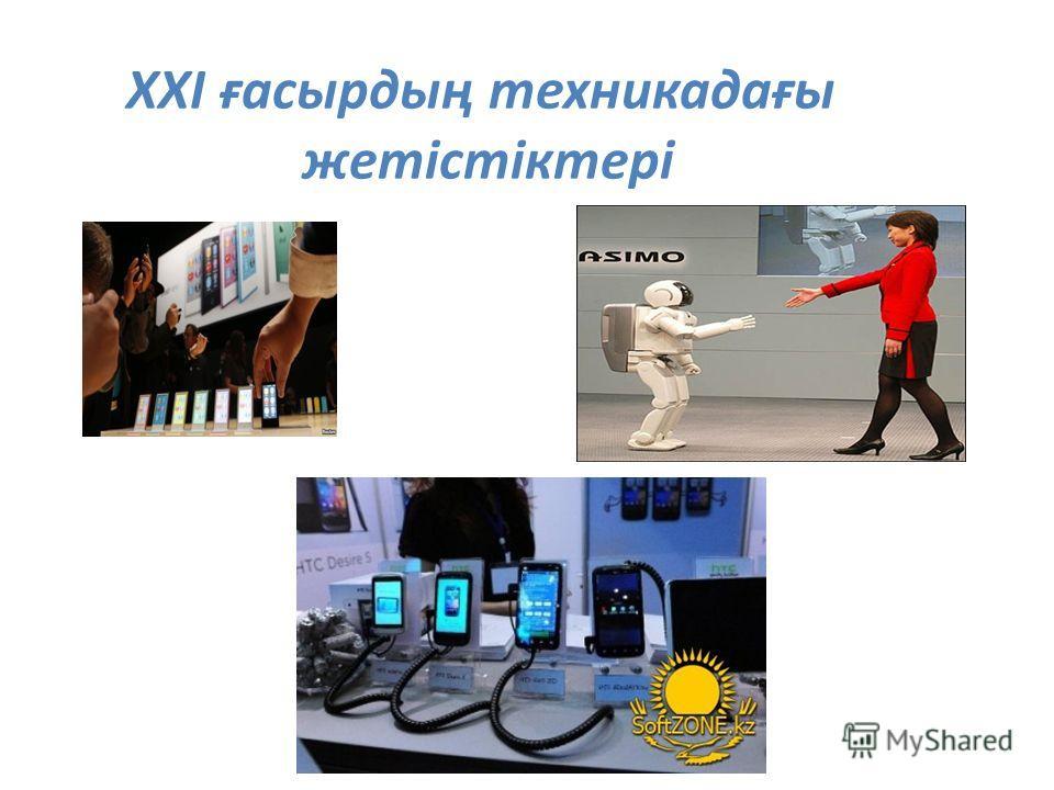 XXI ғасырдың техникадағы жетістіктері