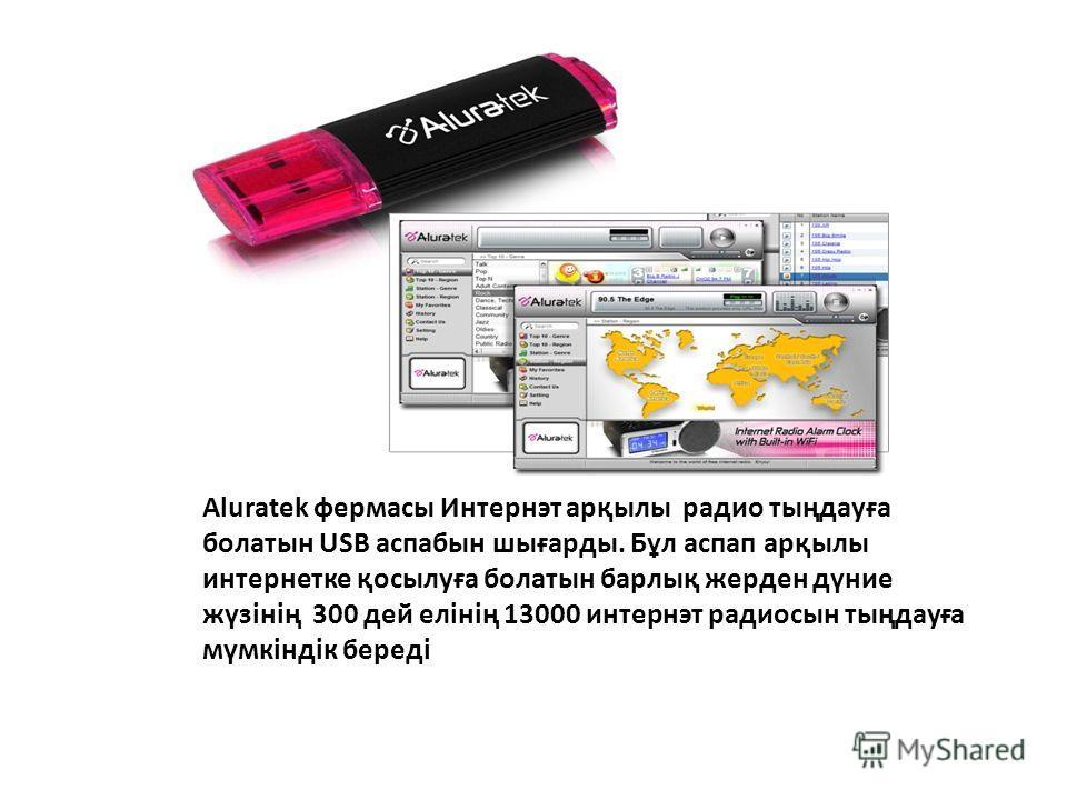Aluratek фермасы Интернэт арқылы радио тыңдауға болатын USB аспабын шығарды. Бұл аспап арқылы интернетке қосылуға болатын барлық жердин дүние жүзінің 300 дей елінің 13000 интернет радио сын тыңдауға мүмкіндік береді
