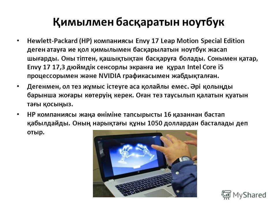 Қимылмен басқаратын ноутбук Hewlett-Packard (HP) компаниясы Envy 17 Leap Motion Special Edition денег атауға ие қол қимылымен басқарылатын ноутбук жасап шығарды. Оны тіптен, қашықтықтан басқаруға болады. Сонымен қатар, Envy 17 17,3 дюймдік сенсорлы э