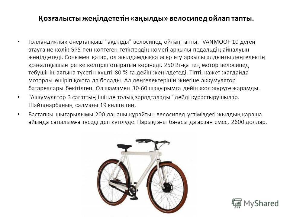 Қозғалысты жеңілдететін «ақылды» велосипед ойлап тапты. Голландиялық өнертапқыш