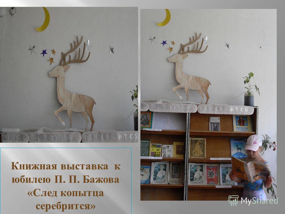 Книжная выставка к юбилею П. П. Бажова «След копытца серебрится»