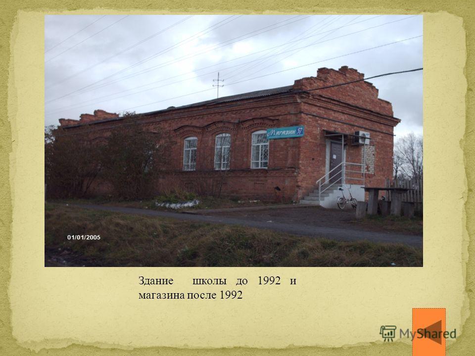 Здание школы до 1992 и магазина после 1992