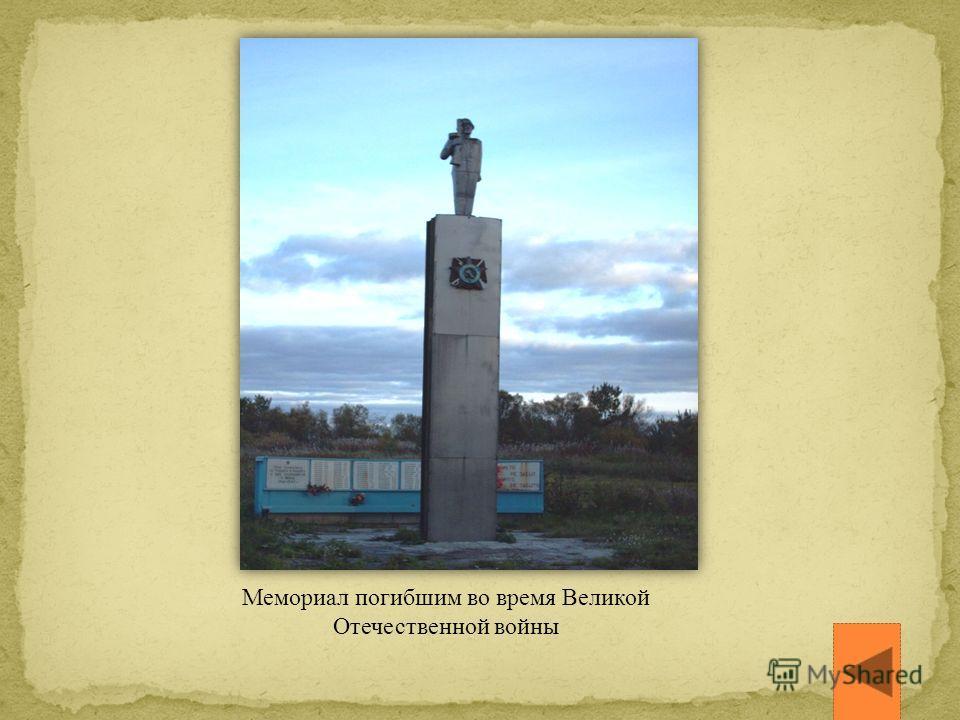 Мемориал погибшим во время Великой Отечественной войны