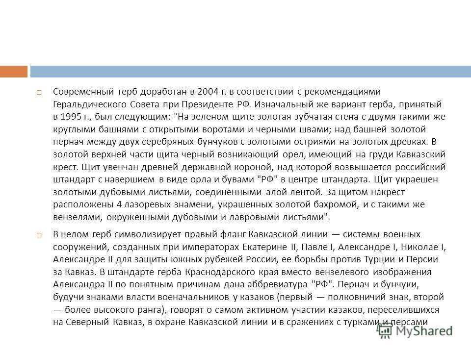 Современный герб доработан в 2004 г. в соответствии с рекомендациями Геральдического Совета при Президенте РФ. Изначальный же вариант герба, принятый в 1995 г., был следующим :