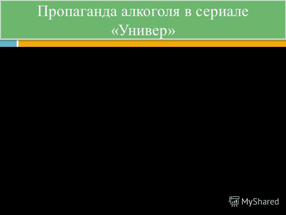 Пропаганда алкоголя в сериале «Универ»