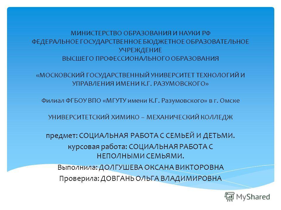 МИНИСТЕРСТВО ОБРАЗОВАНИЯ И НАУКИ РФ ФЕДЕРАЛЬНОЕ ГОСУДАРСТВЕННОЕ БЮДЖЕТНОЕ ОБРАЗОВАТЕЛЬНОЕ УЧРЕЖДЕНИЕ ВЫСШЕГО ПРОФЕССИОНАЛЬНОГО ОБРАЗОВАНИЯ «МОСКОВСКИЙ ГОСУДАРСТВЕННЫЙ УНИВЕРСИТЕТ ТЕХНОЛОГИЙ И УПРАВЛЕНИЯ ИМЕНИ К.Г. РАЗУМОВСКОГО» Филиал ФГБОУ ВПО «МГУТ