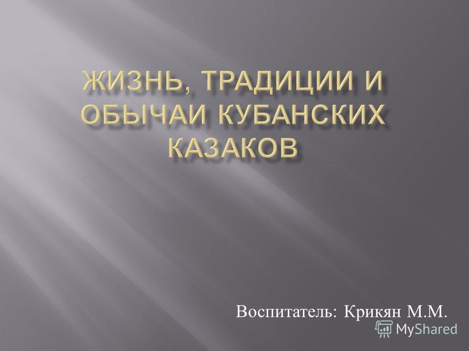 Воспитатель : Крикян М. М.