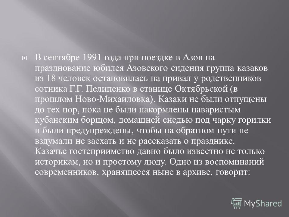 В сентябре 1991 года при поездке в Азов на празднование юбилея Азовского сидения группа казаков из 18 человек остановилась на привал у родственников сотника Г. Г. Пелипенко в станице Октябрьской ( в прошлом Ново - Михаиловка ). Казаки не были отпущен
