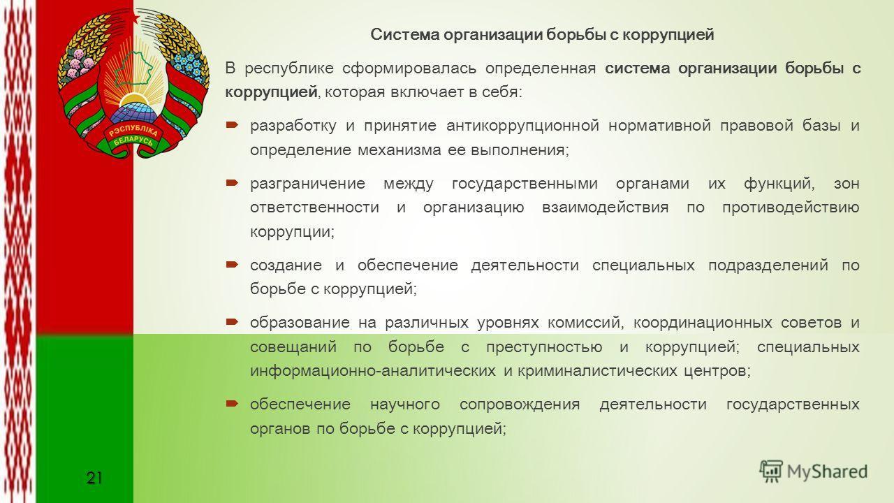 Противодействие коррупции в беларуси реферат 4802