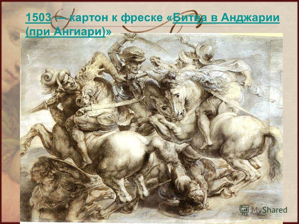 15031503 картон к фреске «Битва в Анджарии (при Ангиари)»Битва в Анджарии (при Ангиари)