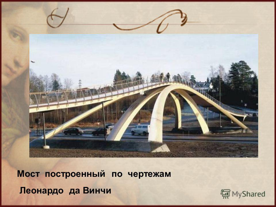 Мост построенный по чертежам Леонардо да Винчи
