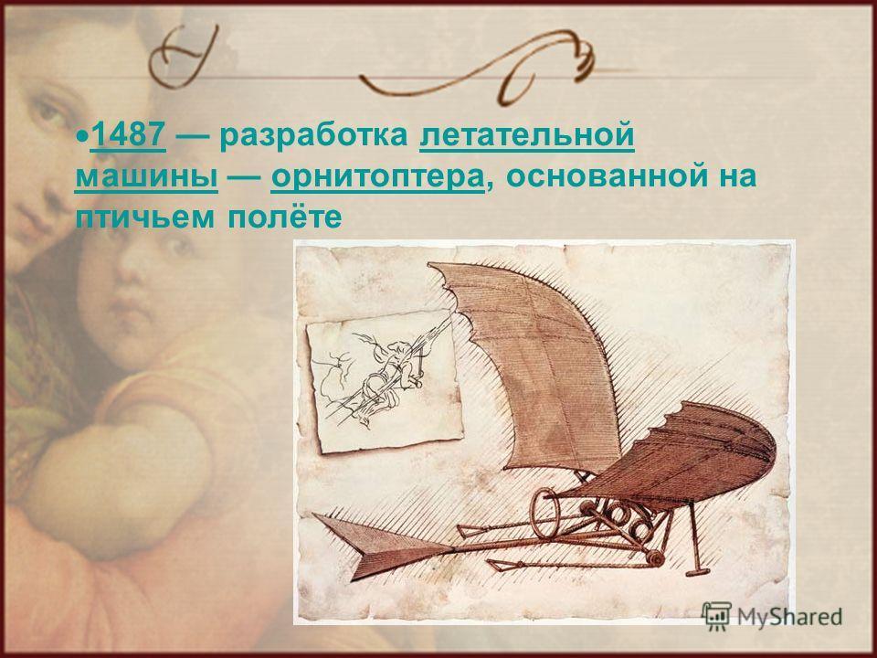 1487 разработка летательной машины орнитоптера, основанной на птичьем полёте 1487 летательной машины орнитоптера