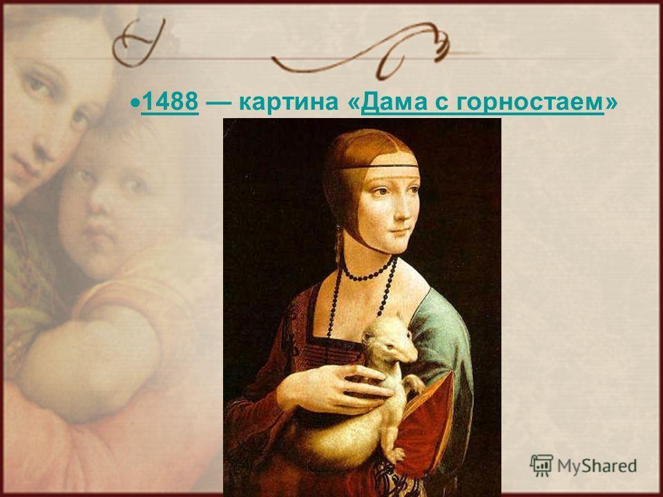 1488 картина «Дама с горностаем» 1488Дама с горностаем