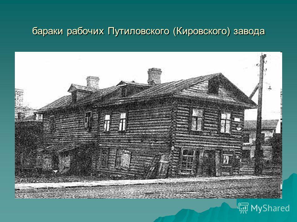 бараки рабочих Путиловского (Кикировского) завода