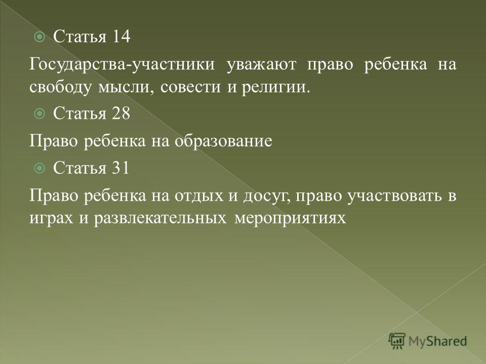 Статья 14 Государства-участники уважают право ребенка на свободу мысли, совести и религии. Статья 28 Право ребенка на образование Статья 31 Право ребенка на отдых и досуг, право участвовать в играх и развлекательных мероприятиях