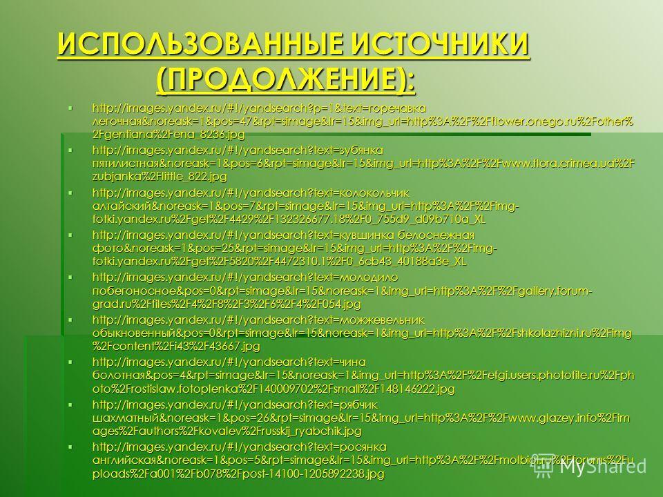 ИСПОЛЬЗОВАННЫЕ ИСТОЧНИКИ (ПРОДОЛЖЕНИЕ): ИСПОЛЬЗОВАННЫЕ ИСТОЧНИКИ (ПРОДОЛЖЕНИЕ): http://images.yandex.ru/#!/yandsearch?p=1&text=горечавка легочная&noreask=1&pos=47&rpt=simage&lr=15&img_url=http%3A%2F%2Fflower.onego.ru%2Fother% 2Fgentiana%2Fena_8236. j