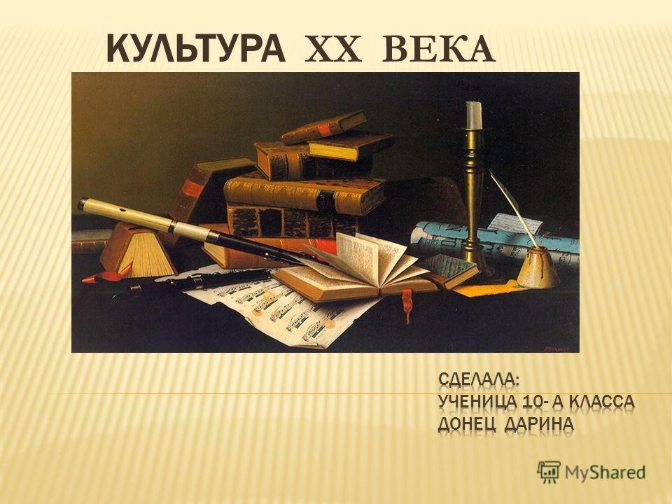 КУЛЬТУРА XX ВЕКА