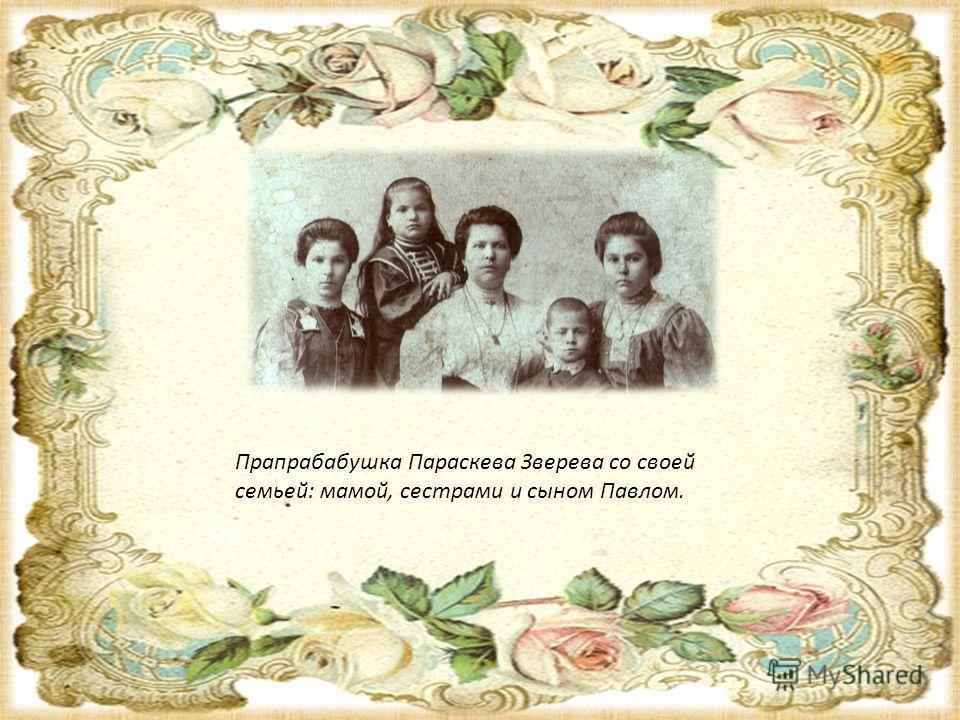 Прапрабабушка Параскева Зверева со своей семьей: мамой, сестрами и сыном Павлом.