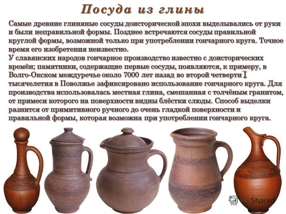 П Производство керамических изделий из обожжённой цветной глины с крупнопористым черепком, покрытых глазурью, существовало уже несколько тысячелетий назад в Египте, Вавилоне и других странах Древнего Востока. Искусно расписанные блюда, кувшины, вазы,