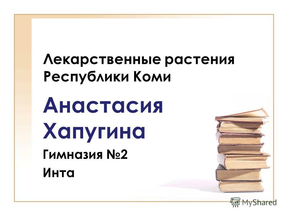 Лекарственные растения Республики Коми Анастасия Хапугина Гимназия 2 Инта