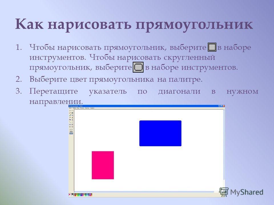 Как нарисовать прямоугольник 1. Чтобы нарисовать прямоугольник, выберите в наборе инструментов. Чтобы нарисовать скругленный прямоугольник, выберите в наборе инструментов. 2. Выберите цвет прямоугольника на палитре. 3. Перетащите указатель по диагона