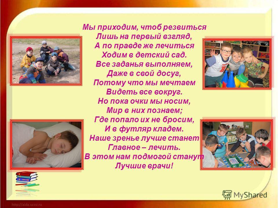 Государственное дошкольное образовательное учреждение детский сад 25 компенсирующего вида Невского района Санкт - Петербурга Лечебно-восстановительная работа