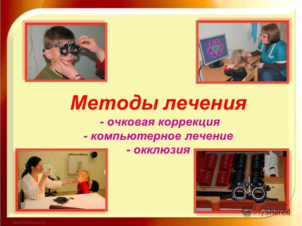 Этапы лечения Плеоптический Цель: Повышение остроты зрения амблиопичного глаза. Ортоптический Цель: Развитие бинокулярного зрения, восстановление способности к слиянию двух изображений в одно. Стереоптический Цель: Добиться нормального глубинного зре