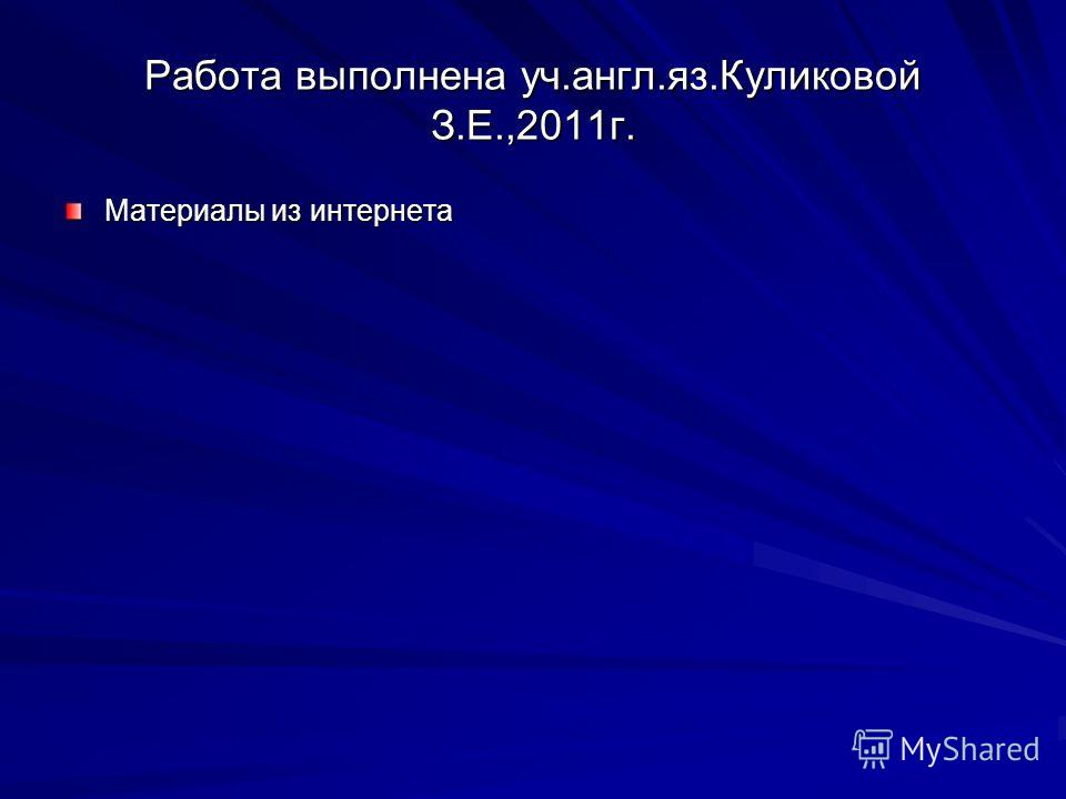 Работа выполнена уч.англ.яз.Куликовой З.Е.,2011 г. Материалы из интернета