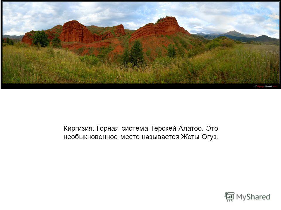 Киргизия. Горная система Терскей-Алатоо. Это необыкновенное место называется Жеты Огуз.