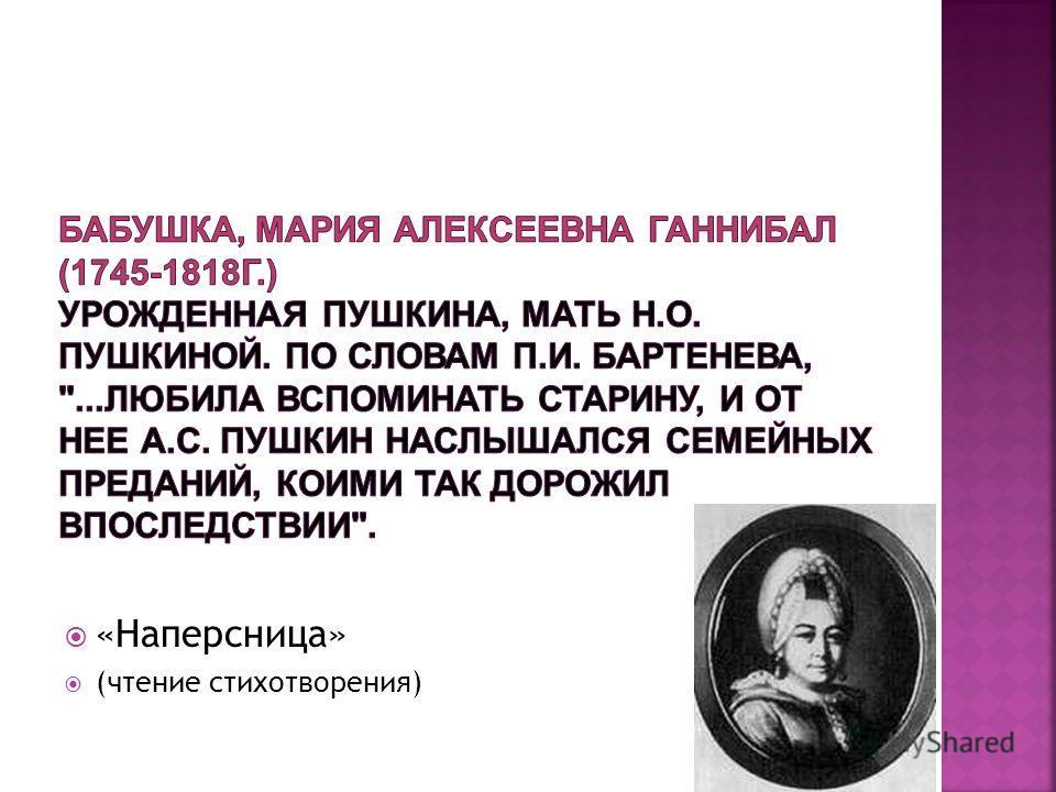 Когда мы слышим имя Пушкина, то вспоминаем знакомый облик - вьющиеся волосы, бакенбарды, живые глаза Как известно, Пушкин от природы не был красив. Сознавая это, поэт охотно рисовал на себя шаржи и сочинял эпиграммы. Но женщин Пушкин мгновенно очаров