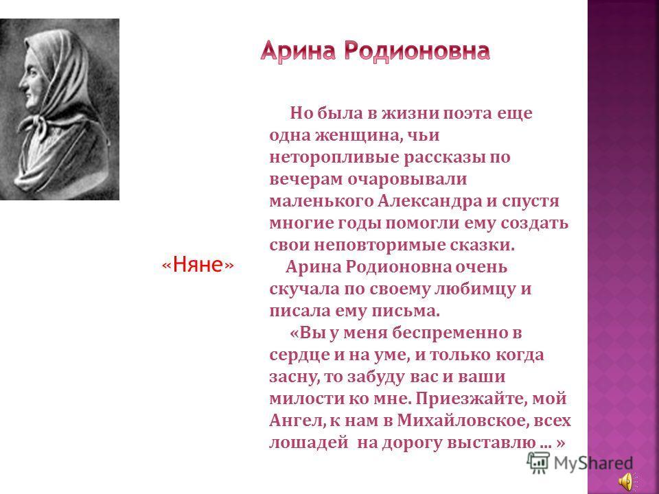 Надежда Осиповна Пушкина - женщина, которой мы обязаны появлением на свет будущего гения. В автобиографических заметках Пушкин писал: «Родословная моей матери очень любопытная. дед ее был негр. Русский посланник в Константинополе нашел и отправил его
