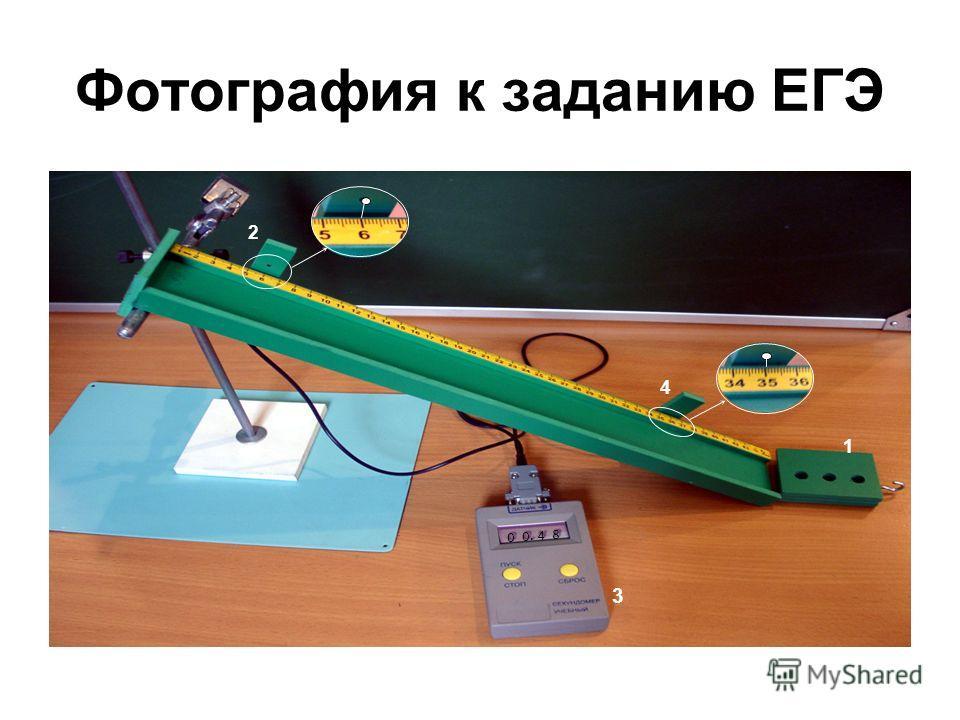 Фотография к заданию ЕГЭ 4 1 3 2 0 0 4 8. 4 1 3 2 0 0 4 8. 4 1 3 2 0 0 4 8.