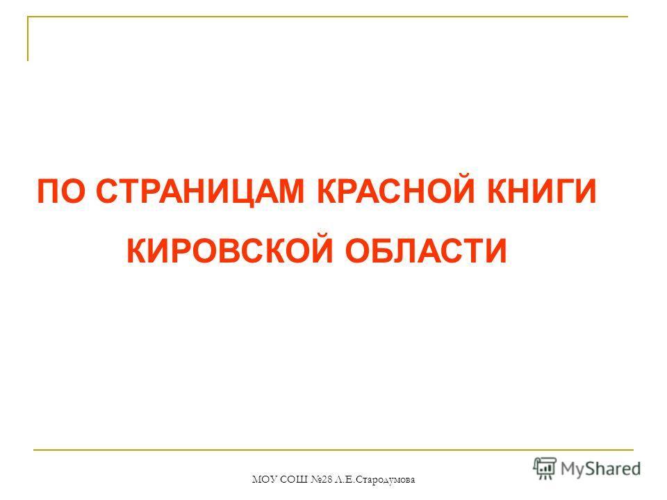 МОУ СОШ 28 Л.Е.Стародумова ПО СТРАНИЦАМ КРАСНОЙ КНИГИ КИРОВСКОЙ ОБЛАСТИ