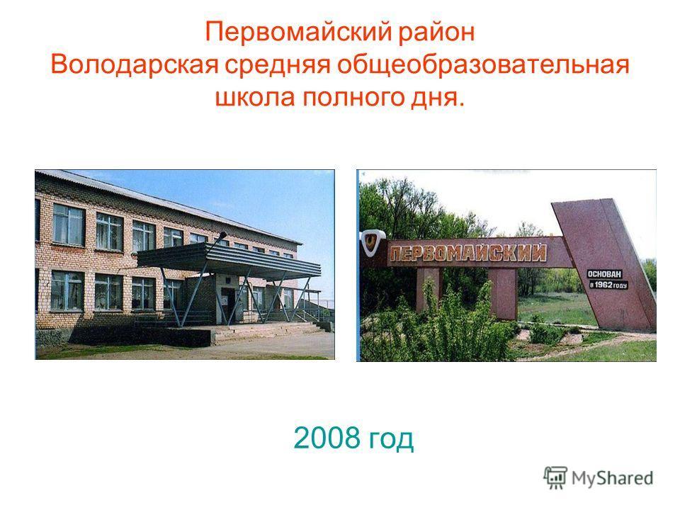 Первомайский район Володарская средняя общеобразовательная школа полного дня. 2008 год