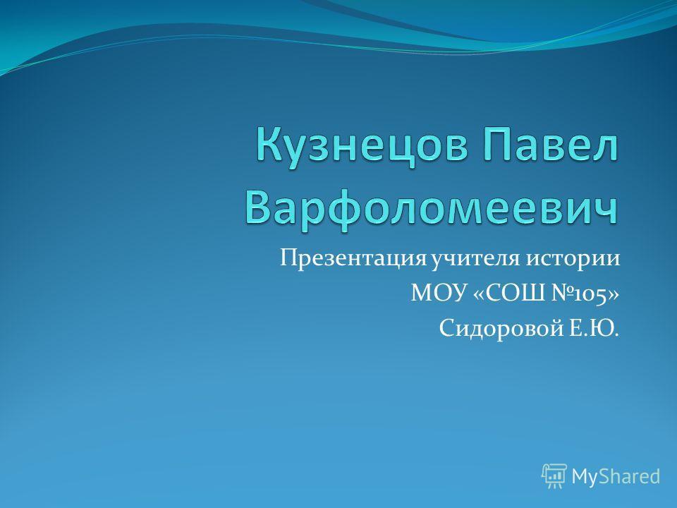 Презентация учителя истории МОУ «СОШ 105» Сидоровой Е.Ю.