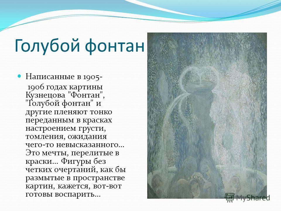 Голубой фонтан Написанные в 1905- 1906 годах картины Кузнецова