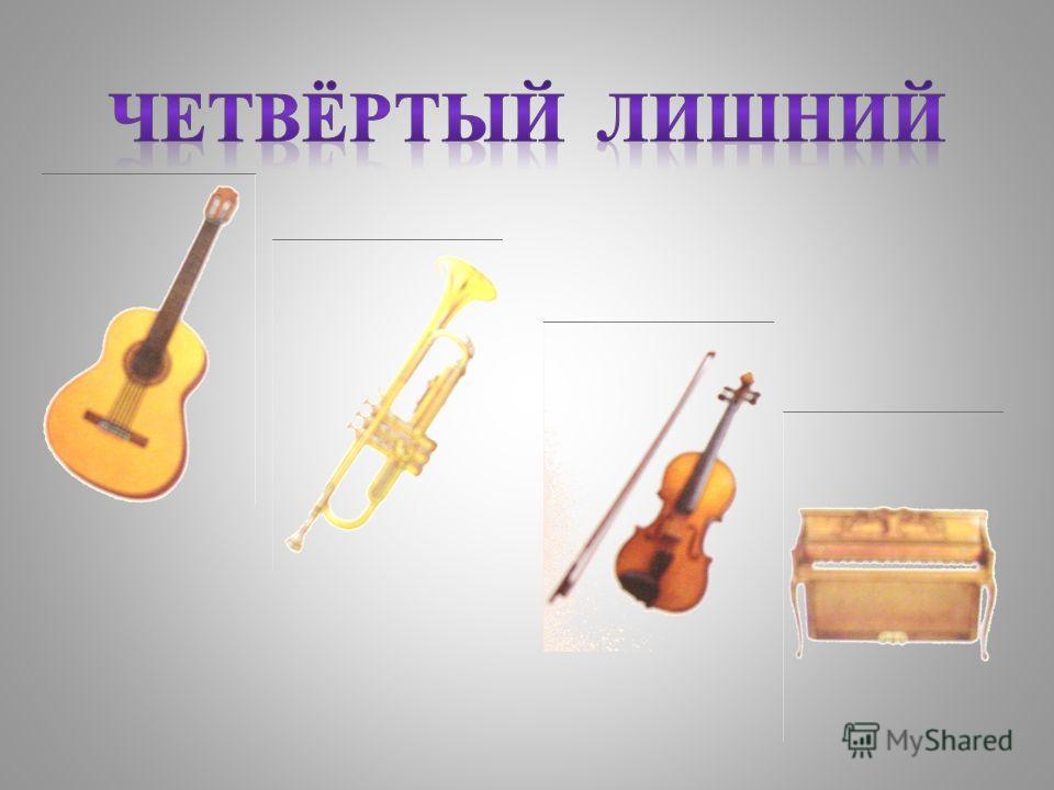 Исконно русский народный инструмент. В целом мире звонче нет. Пели под неё плясали, И грустили, и вздыхали. В праздники под ахи,охи Потешались скоморохи… балалайка