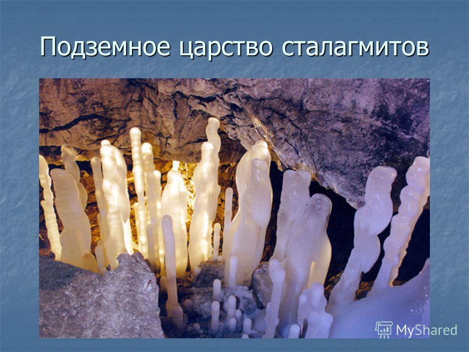 Подземное царство сталагмитов