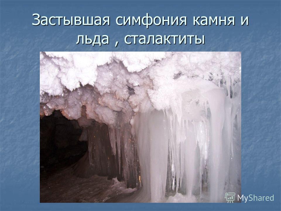 Застывшая симфония камня и льда, сталактиты