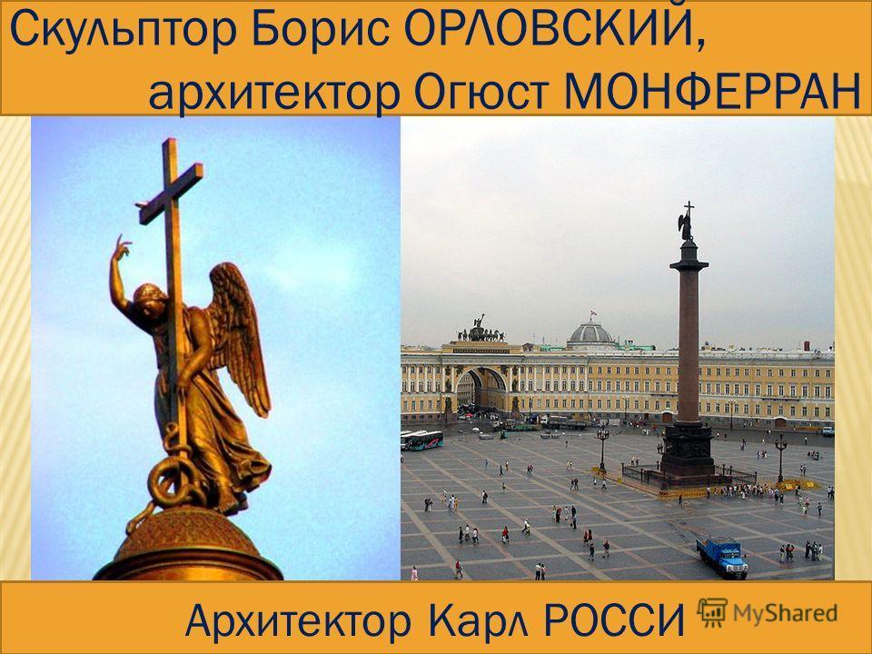 Скульптор Борис ОРЛОВСКИЙ, архитектор Огюст МОНФЕРРАН Архитектор Карл РОССИ