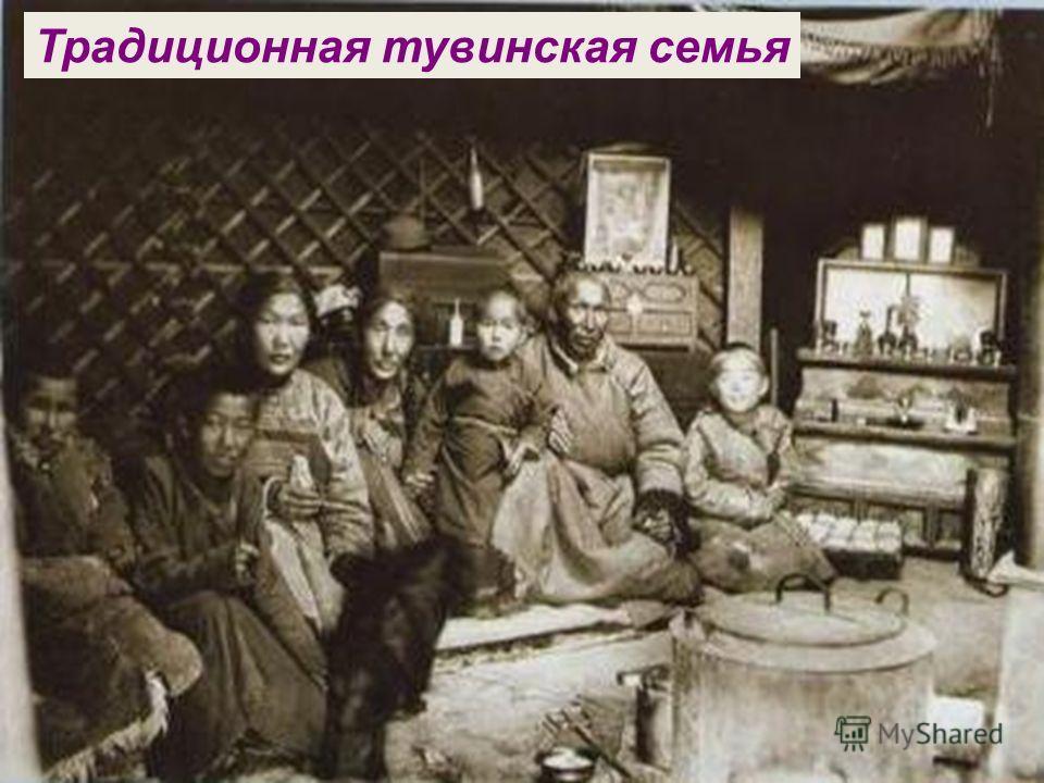 Традиционная тувинская семья