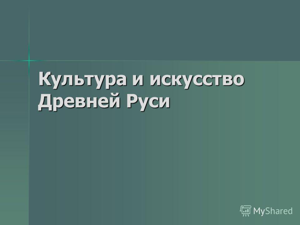 Культура и искусство Древней Руси