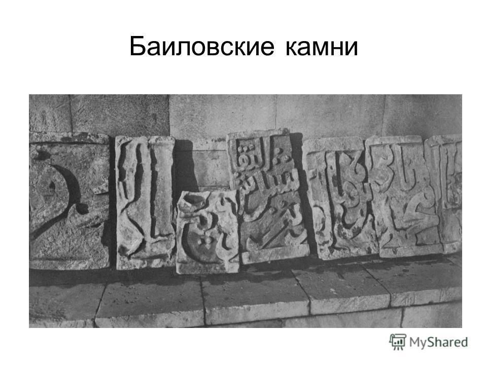 Баиловские камни