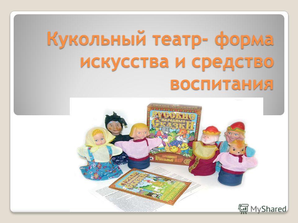 Кукольный театр- форма искусства и средство воспитания